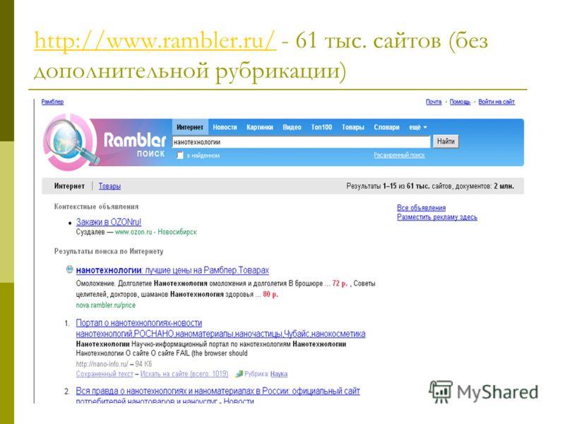 http://www.rambler.ru/http://www.rambler.ru/ - 61 тыс. сайтов (без дополнительной рубрикации)