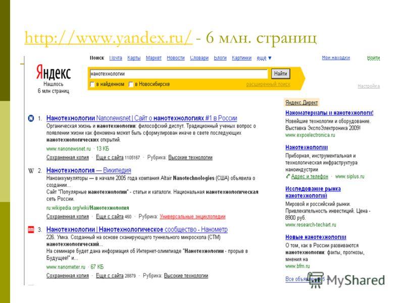 http://www.yandex.ru/http://www.yandex.ru/ - 6 млн. страниц