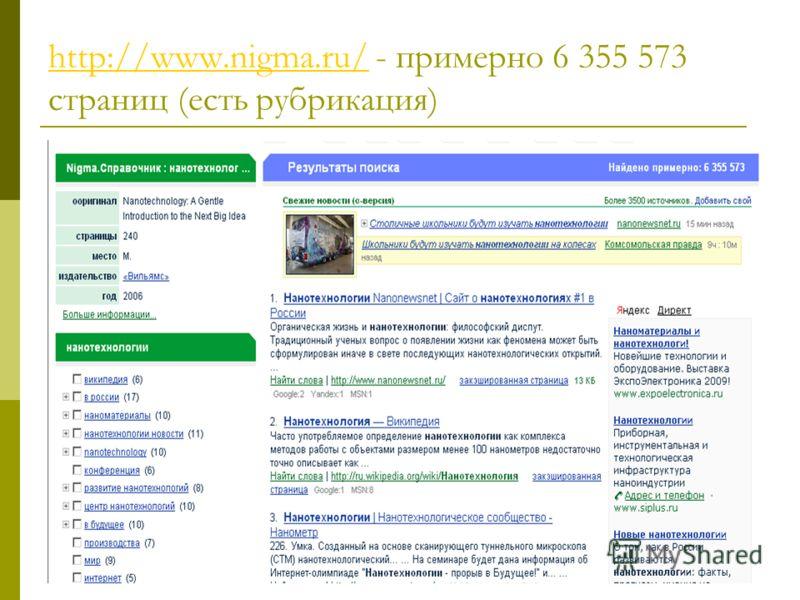 http://www.nigma.ru/http://www.nigma.ru/ - примерно 6 355 573 страниц (есть рубрикация)