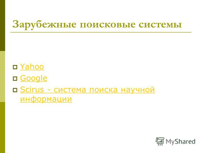 Зарубежные поисковые системы Yahoo Google Scirus - система поиска научной информации Scirus - система поиска научной информации