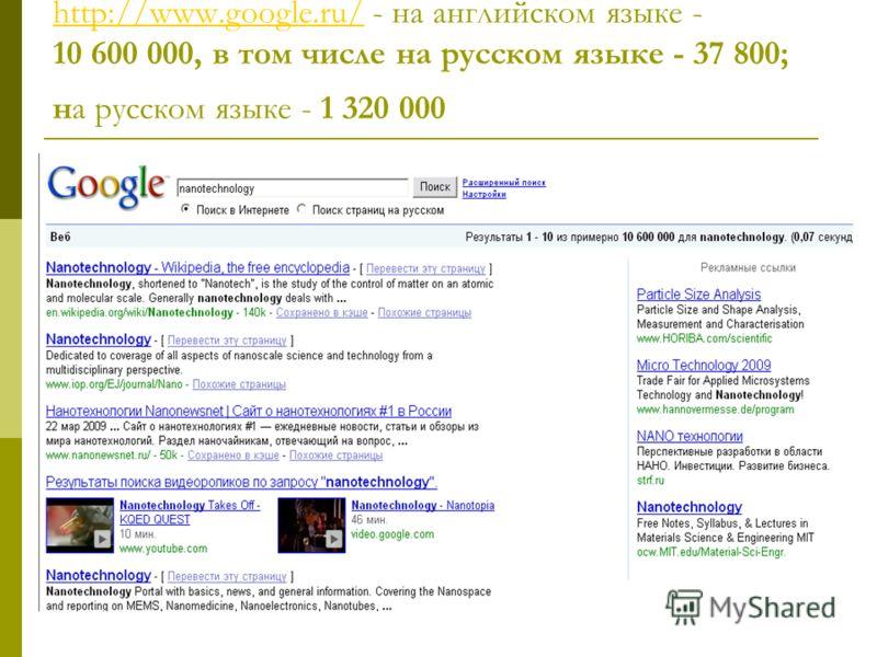 http://www.google.ru/http://www.google.ru/ - на английском языке - 10 600 000, в том числе на русском языке - 37 800; на русском языке - 1 320 000