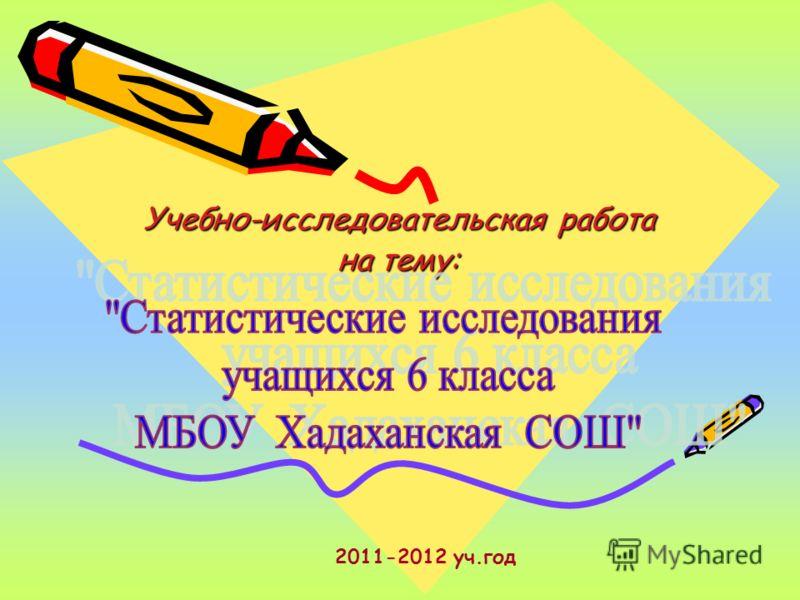 Учебно-исследовательская работа на тему: 2011-2012 уч.год