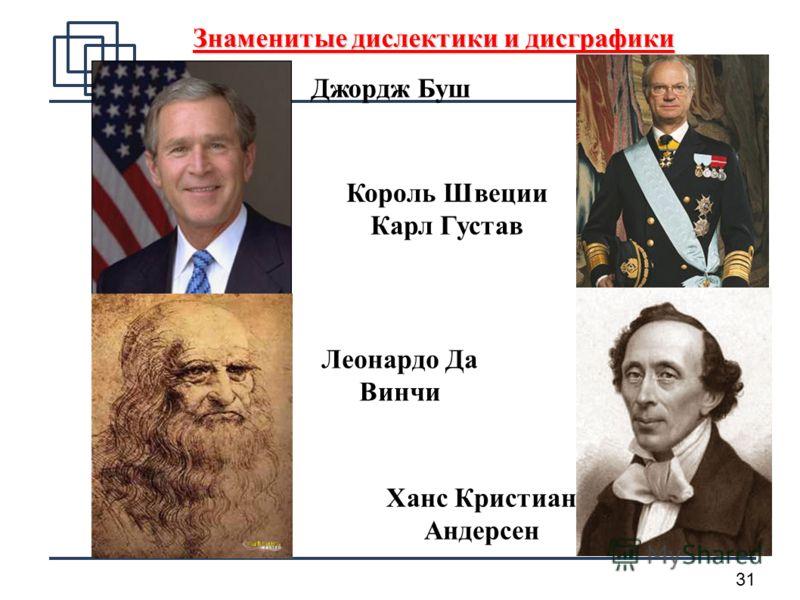 31 Джордж Буш Знаменитые дислектики и дисграфики Леонардо Да Винчи Король Швеции Карл Густав Ханс Кристиан Андерсен