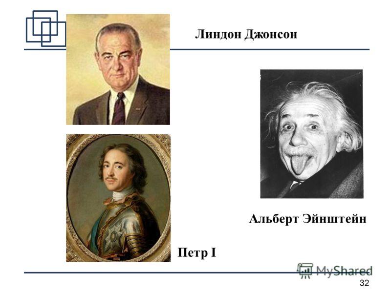 32 Линдон Джонсон Петр I Альберт Эйнштейн