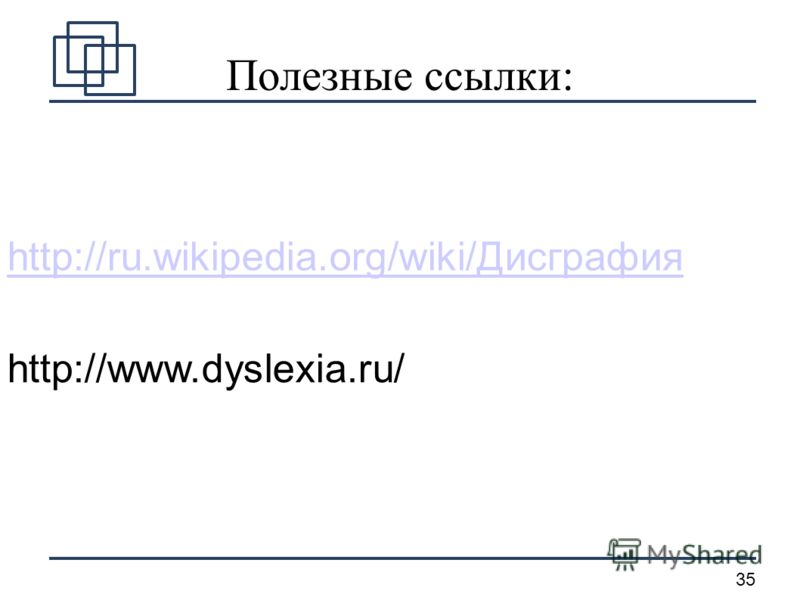 35 http://ru.wikipedia.org/wiki/Дисграфия http://www.dyslexia.ru/ Полезные ссылки: