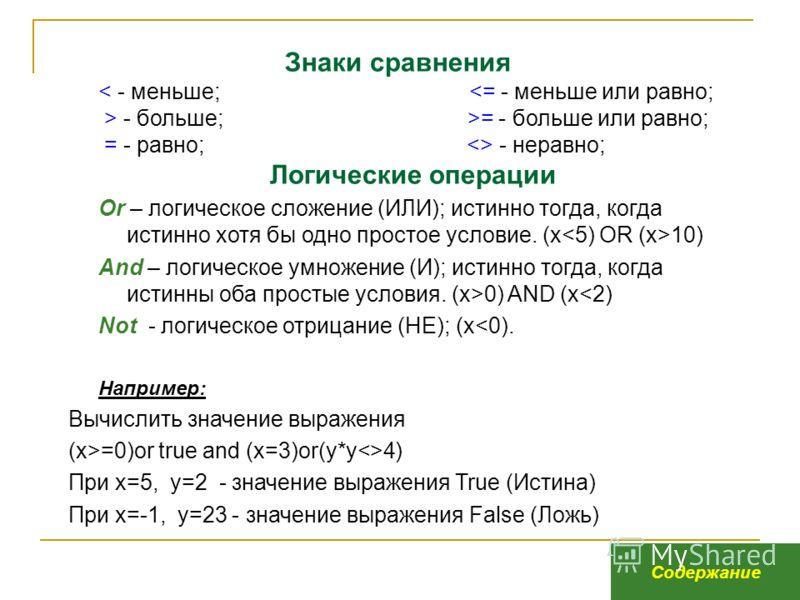 Знаки сравнения < - меньше;  - больше; >= - больше или равно; = - равно;  - неравно; Логические операции Or – логическое сложение (ИЛИ); истинно тогда, когда истинно хотя бы одно простое условие. (х 10) And – логическое умножение (И); истинно тогда,