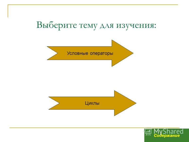 Выберите тему для изучения: Условные операторы Циклы Содержание