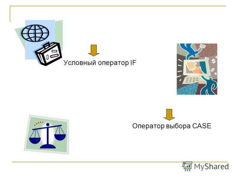 Условный оператор IF Оператор выбора CASE