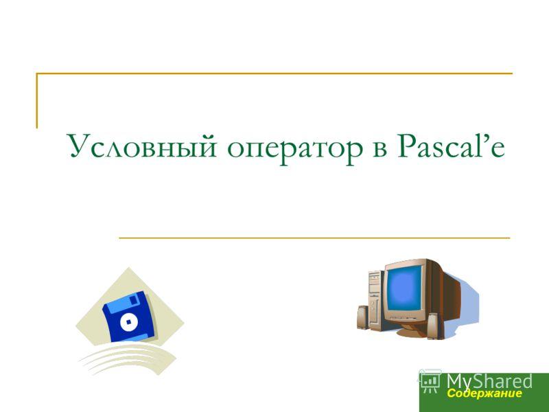 Условный оператор в Pascalе Содержание
