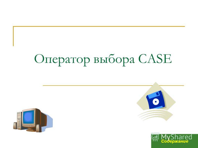 Оператор выбора CASE Содержание