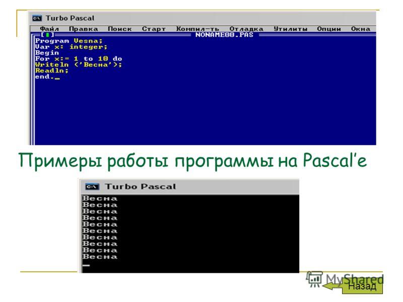 Примеры работы программы на Pascale Назад