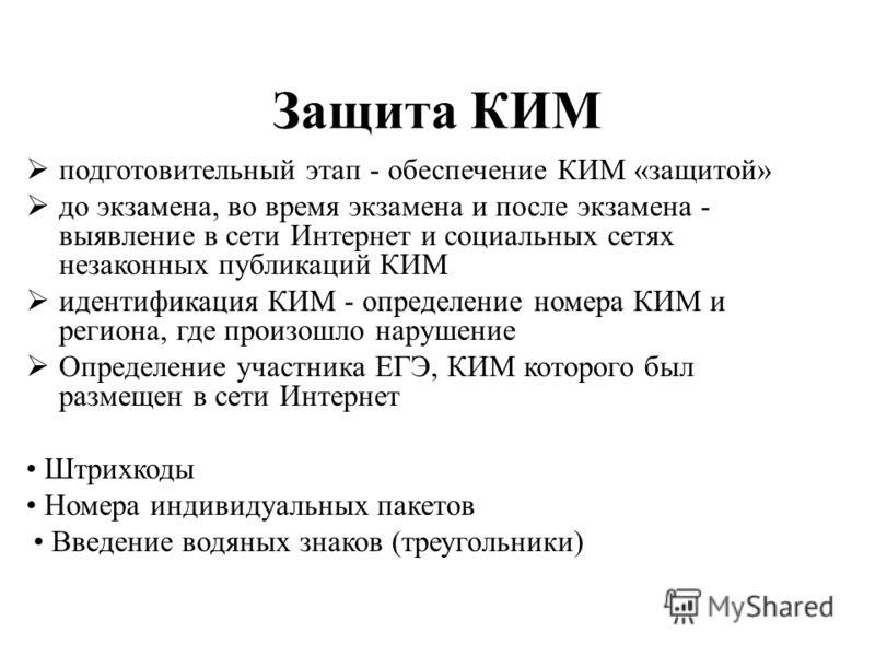 Защита КИМ подготовительный этап - обеспечение КИМ «защитой» до экзамена, во время экзамена и после экзамена - выявление в сети Интернет и социальных сетях незаконных публикаций КИМ идентификация КИМ - определение номера КИМ и региона, где произошло