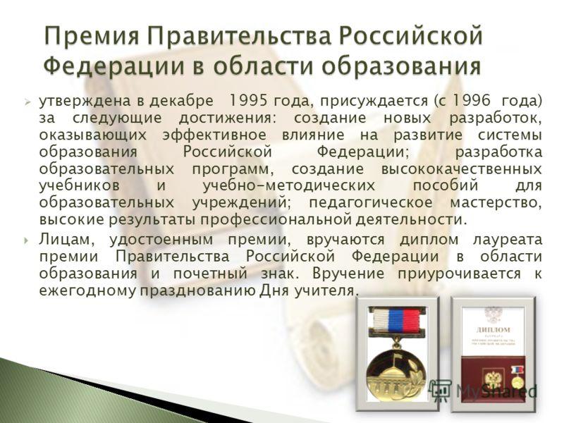 утверждена в декабре 1995 года, присуждается (с 1996 года) за следующие достижения: создание новых разработок, оказывающих эффективное влияние на развитие системы образования Российской Федерации; разработка образовательных программ, создание высокок