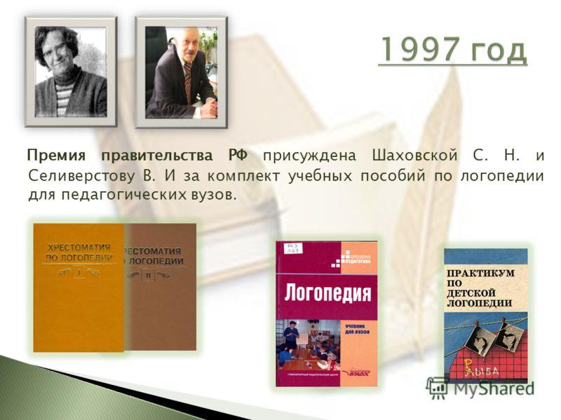 Премия правительства РФ присуждена Шаховской С. Н. и Селиверстову В. И за комплект учебных пособий по логопедии для педагогических вузов.
