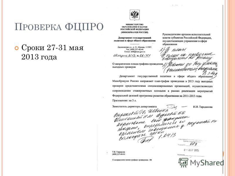 Сроки 27-31 мая 2013 года П РОВЕРКА ФЦПРО