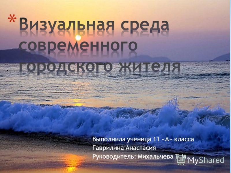 Выполнила ученица 11 «А» класса Гаврилина Анастасия Руководитель: Михальчева Т.М.