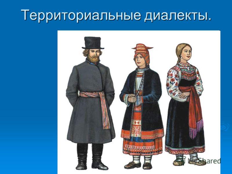 Территориальные диалекты.