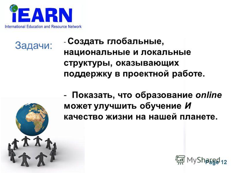 Page 12 - Создать глобальные, национальные и локальные структуры, оказывающих поддержку в проектной работе. - Показать, что образование online может улучшить обучение И качество жизни на нашей планете. Задачи: