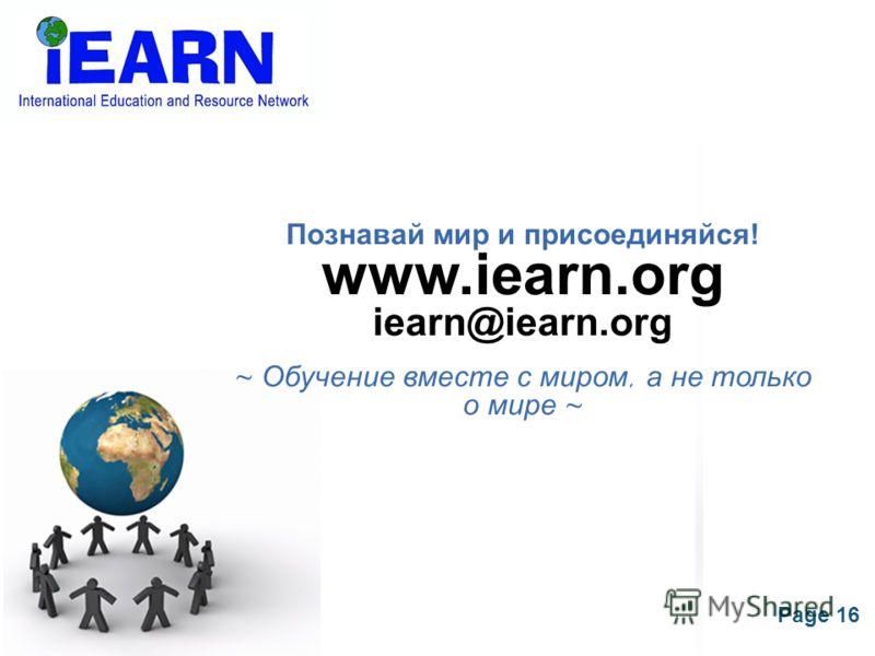 Page 16 Познавай мир и присоединяйся! www.iearn.org iearn@iearn.org ~ Обучение вместе с миром, а не только о мире ~