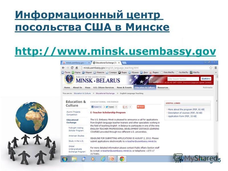 Page 5 Информационный центр посольства США в Минске http://www.minsk.usembassy.gov