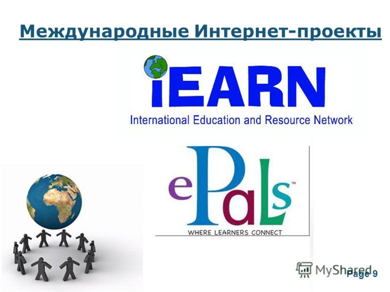 Page 9 Международные Интернет-проекты