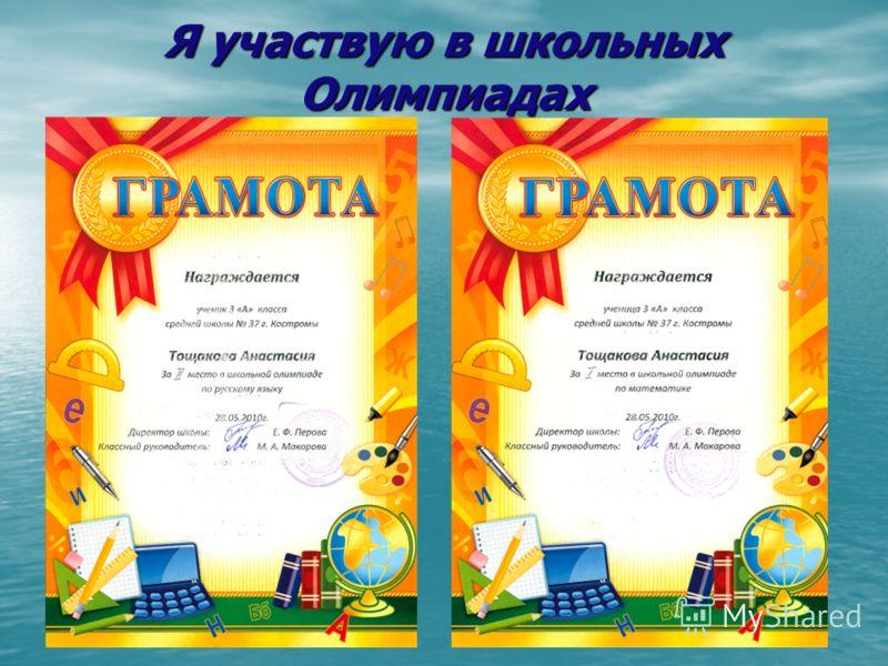 Я участвую в школьных Олимпиадах