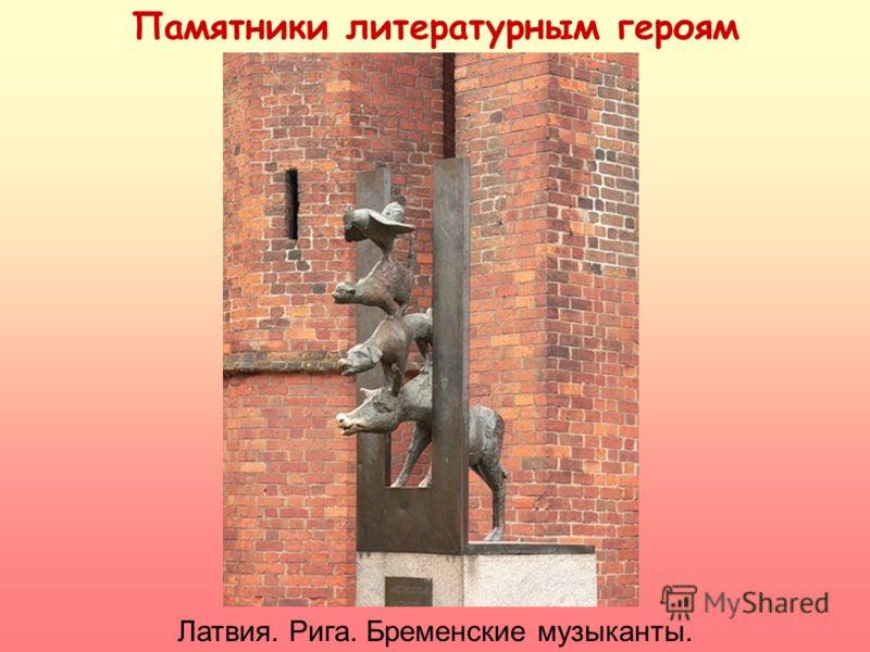 Памятники литературным героям Латвия. Рига. Бременские музыканты.