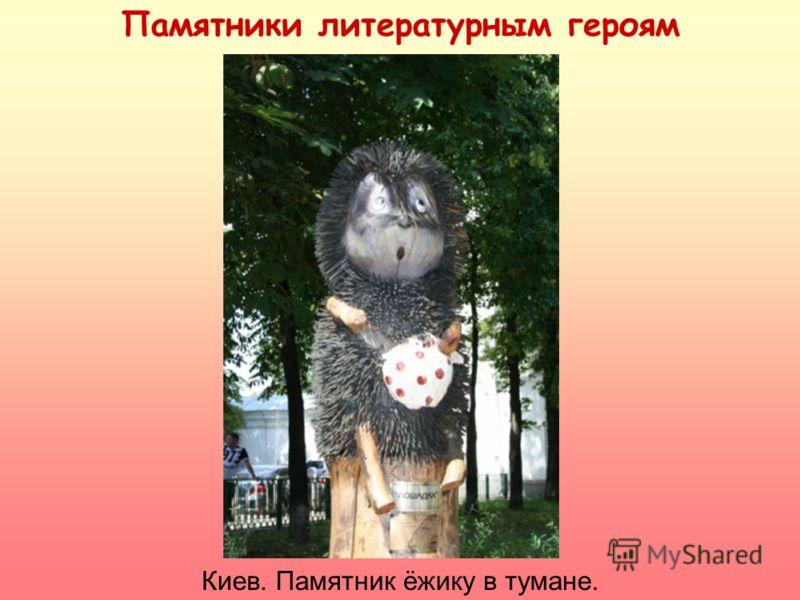Памятники литературным героям Киев. Памятник ёжику в тумане.