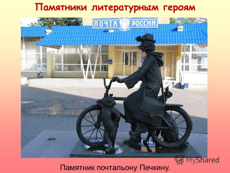 Памятники литературным героям Памятник почтальону Печкину.