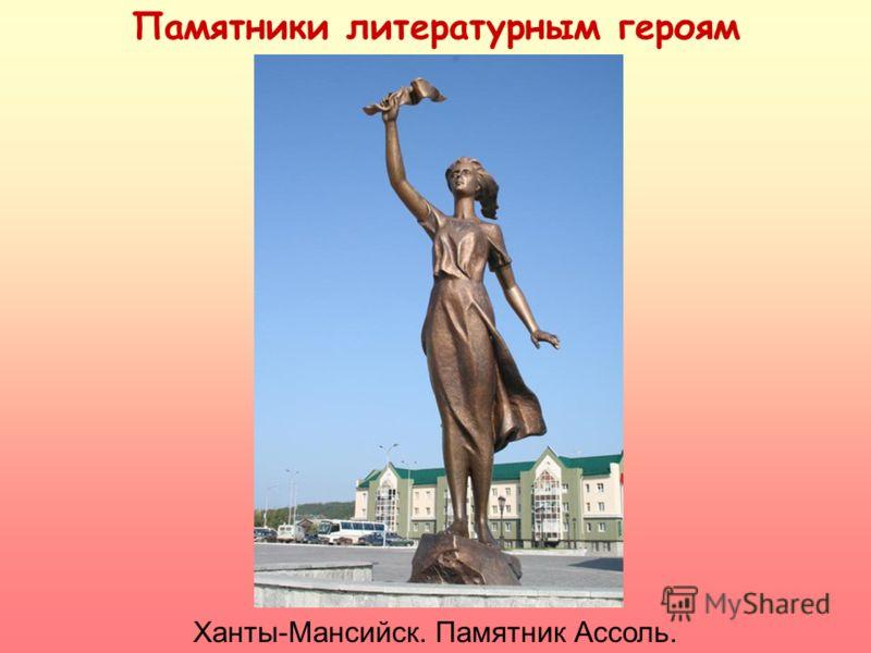 Памятники литературным героям Ханты-Мансийск. Памятник Ассоль.