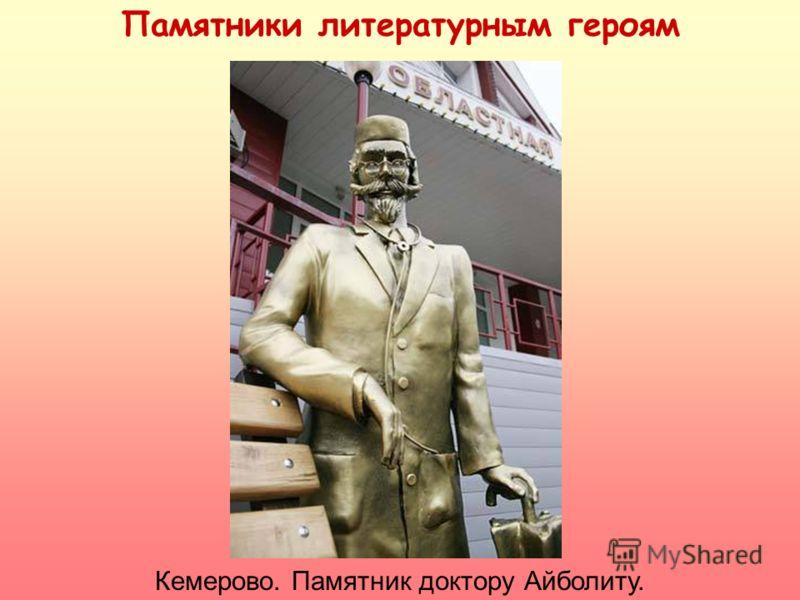Памятники литературным героям Кемерово. Памятник доктору Айболиту.