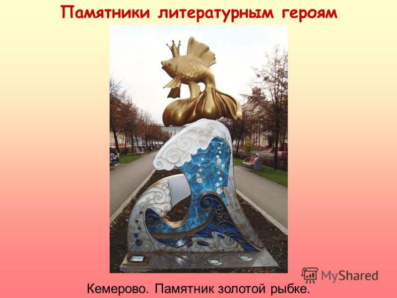 Памятники литературным героям Кемерово. Памятник золотой рыбке.