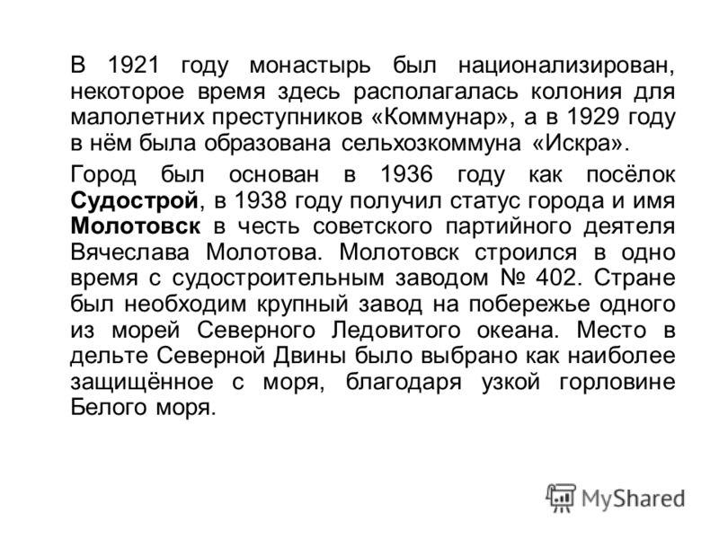 В 1921 году монастырь был национализирован, некоторое время здесь располагалась колония для малолетних преступников «Коммунар», а в 1929 году в нём была образована сельхозкоммуна «Искра». Город был основан в 1936 году как посёлок Судострой, в 1938 го