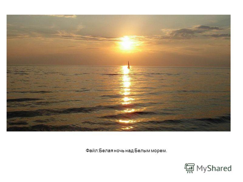 Файл:Белая ночь над Белым морем.
