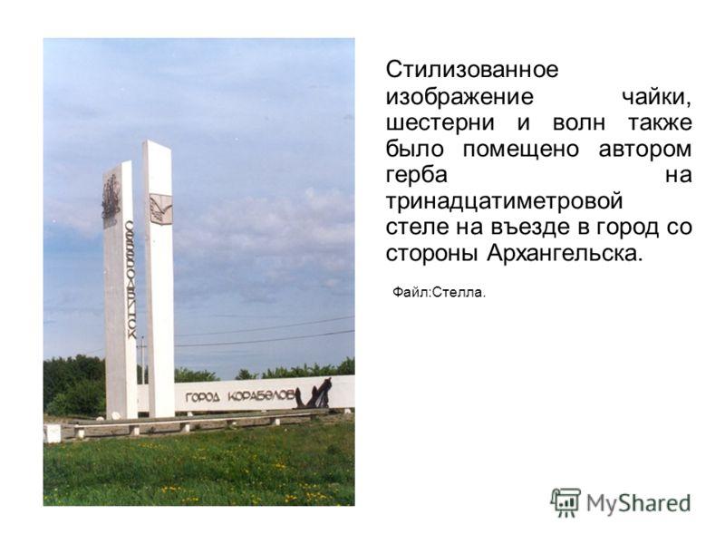 Стилизованное изображение чайки, шестерни и волн также было помещено автором герба на тринадцатиметровой стеле на въезде в город со стороны Архангельска. Файл:Стелла.