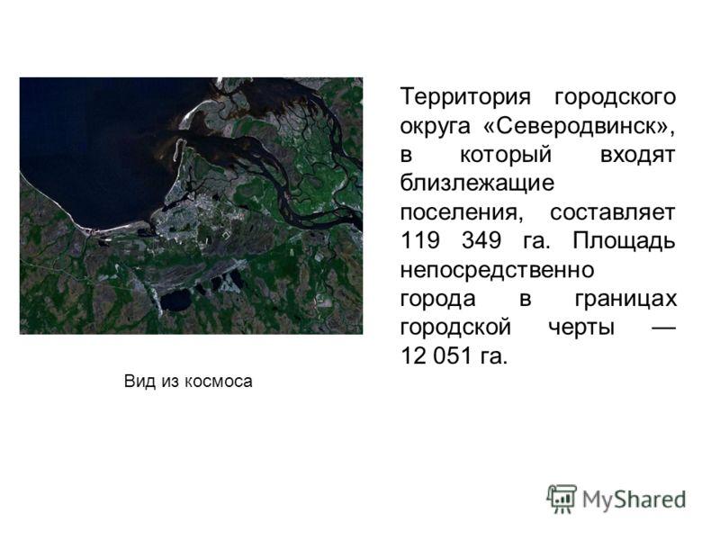 Территория городского округа «Северодвинск», в который входят близлежащие поселения, составляет 119 349 га. Площадь непосредственно города в границах городской черты 12 051 га. Вид из космоса