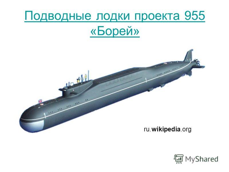 Подводные лодки проекта 955 «Борей» ru.wikipedia.org