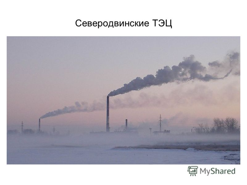 Северодвинские ТЭЦ