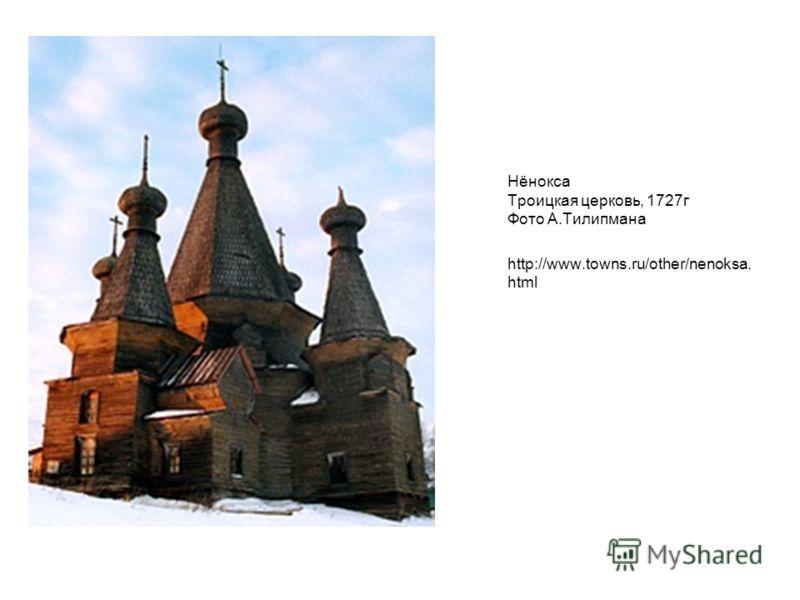 Нёнокса Троицкая церковь, 1727г Фото А.Тилипмана http://www.towns.ru/other/nenoksa. html