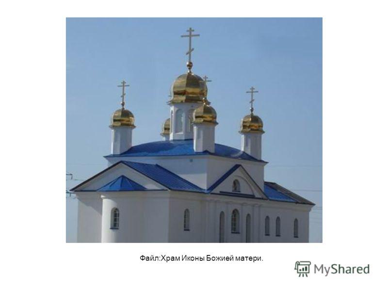 Файл:Храм Иконы Божией матери.