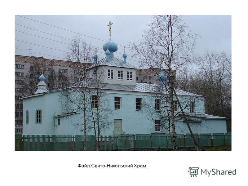 Файл:Свято-Никольский Храм.
