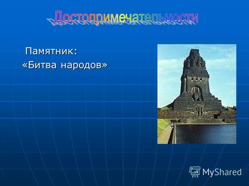 Памятник: Памятник: «Битва народов» «Битва народов»