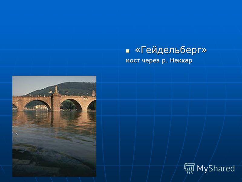«Гейдельберг» «Гейдельберг» мост через р. Неккар