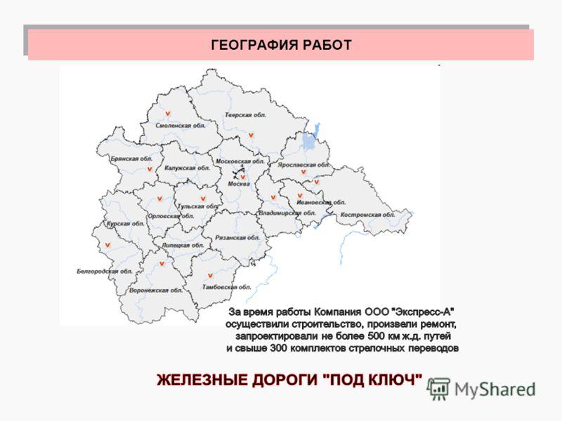 ГЕОГРАФИЯ РАБОТ