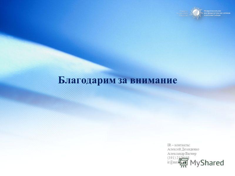 Благодарим за внимание IR – контакты: Алексей Демиденко Александр Вагнер (391) 2529118 ir@mrsks.ru
