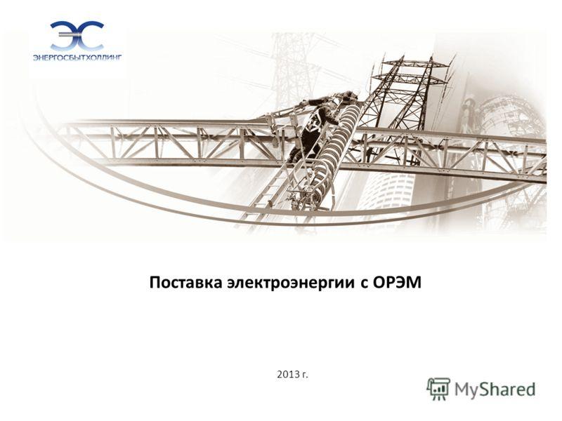 2013 г. Поставка электроэнергии с ОРЭМ