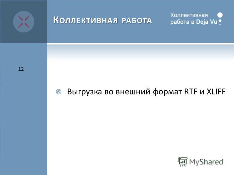 К ОЛЛЕКТИВНАЯ РАБОТА Выгрузка во внешний формат RTF и XLIFF 12