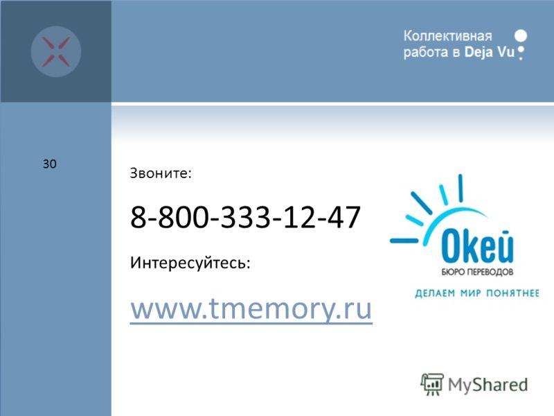 Звоните: 8-800-333-12-47 Интересуйтесь: www.tmemory.ru 30