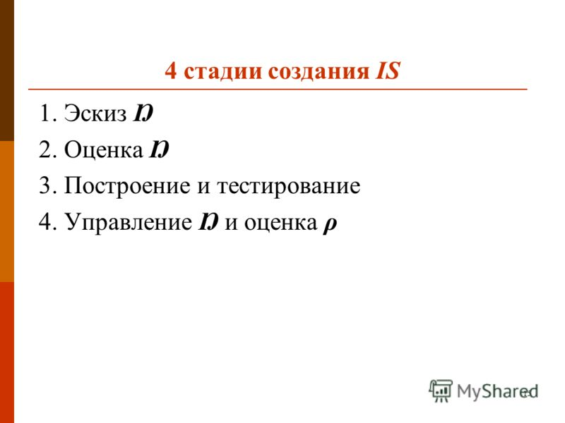 15 4 стадии создания IS 1. Эскиз Ŋ 2. Оценка Ŋ 3. Построение и тестирование 4. Управление Ŋ и оценка ρ