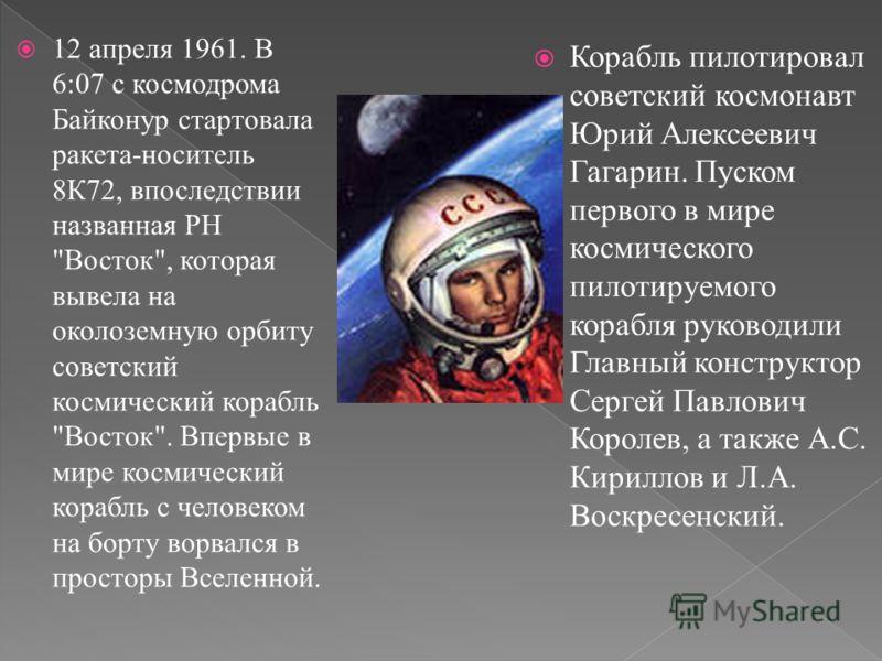 12 апреля 1961. В 6:07 с космодрома Байконур стартовала ракета-носитель 8К72, впоследствии названная РН